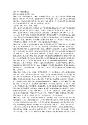 川乌中毒6例病例分析.doc