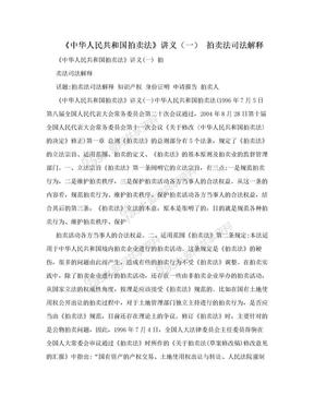 《中华人民共和国拍卖法》讲义(一) 拍卖法司法解释.doc