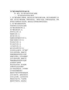 客服运营管理手册-2 (1).doc