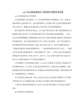 xxx同志提拔副校长考察材料【精选资料】.doc