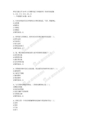 西安交通大学19年3月课程考试《环境材料》作业考核试题辅导资料.docx