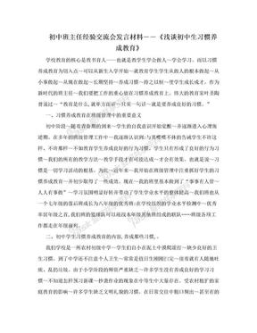 初中班主任经验交流会发言材料――《浅谈初中生习惯养成教育》.doc