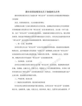 莆田市国家税务局关于加强两头在外.doc
