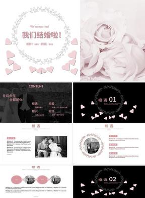 浪漫粉色婚礼展示PPT模板