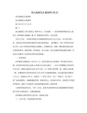 幼儿园园长汇报材料(范文).doc