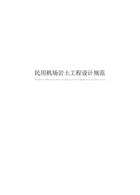 民用机场岩土工程设计规范.docx
