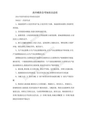 高中政治会考知识点总结.doc