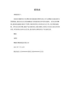 联络函文档.doc