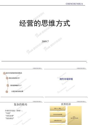 经营思维(陈春花).ppt