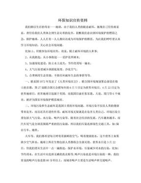 环保知识宣传资料.doc