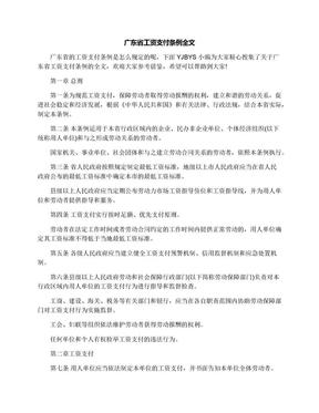 广东省工资支付条例全文.docx