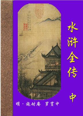 水浒传(中).pdf