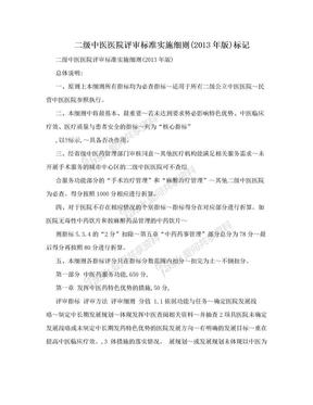 二级中医医院评审标准实施细则(2013年版)标记.doc