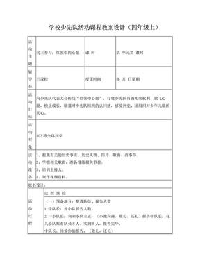 第五周红领巾的心愿2四年级班队课教案.doc