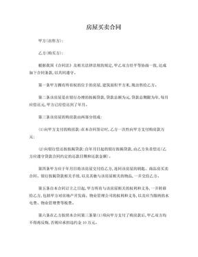 二手房买卖合同(已办过按揭贷款).doc