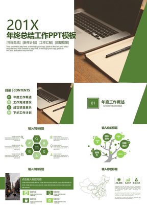 绿色年终总结工作PPT模板.pptx