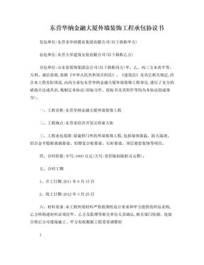 三方协议合同.doc