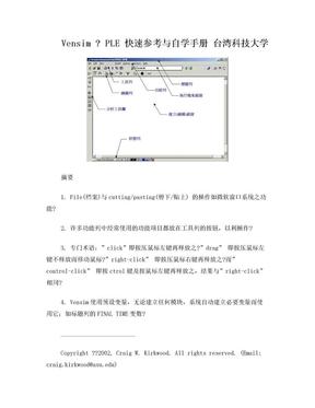 系统动力学软件vensim中文教程.doc