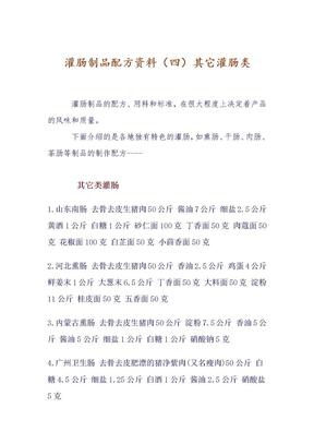 灌肠制品配方资料(四)其它类灌肠.doc