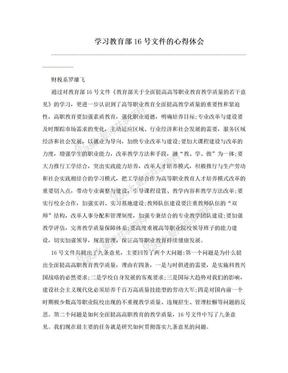 学习教育部16号文件的心得体会.doc