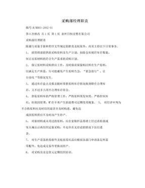 采购部经理职责.doc