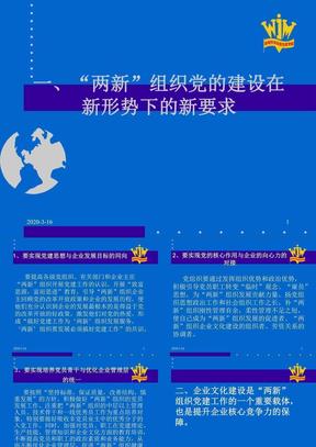 79两新组织党建工作与企业文化建设.ppt