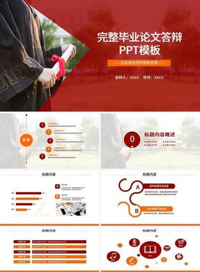 橙红色毕业论文答辩完整框架PPT模板.pptx