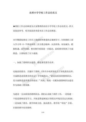 2018年最新农村小学学校工作总结范文.docx