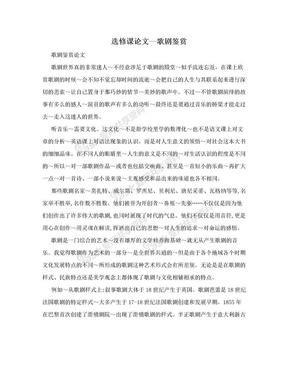 选修课论文--歌剧鉴赏.doc