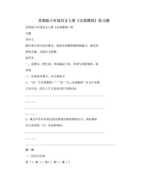 苏教版六年级语文上册《安塞腰鼓》练习题.doc