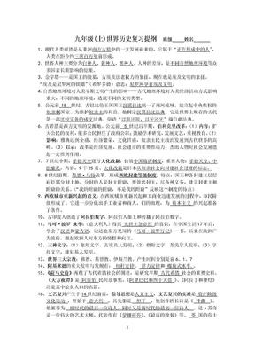 九年级(上)世界历史复习提纲.doc