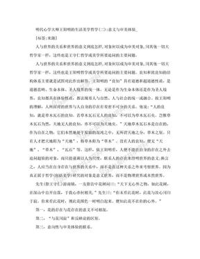 明代心学大师王阳明的生活美学哲学(二):意义与审美体验__4079.doc