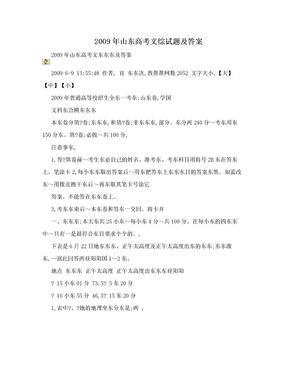 2009年山东高考文综试题及答案.doc