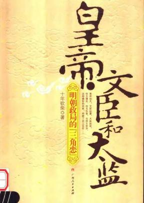 """皇帝·文臣和太监:明朝政治局的""""三角恋""""【十年砍柴】.pdf"""