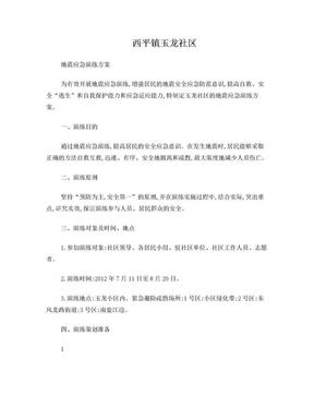 沾益县玉龙社区 防地震应急预案演练方案.doc