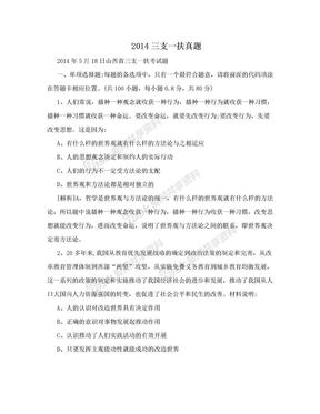 2014三支一扶真题.doc