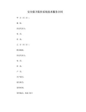 安防监控系统维护合同(全).doc