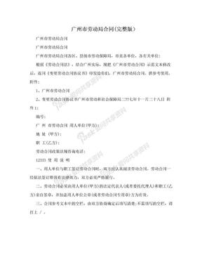 广州市劳动局合同(完整版).doc