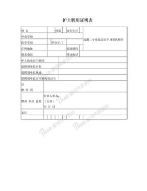 护士聘用证明表(推荐).doc