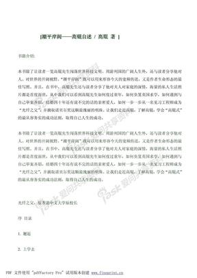 潮平岸阔——高锟自述.pdf