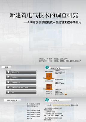 BIM简介以及应用.ppt
