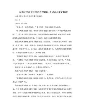 河海大学研究生英语教程解析(考试重点课文翻译).doc