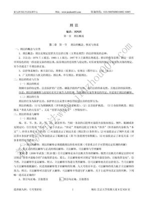 2009年刘凤科刑法讲义