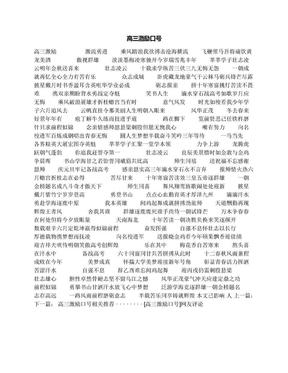 高三激励口号.docx