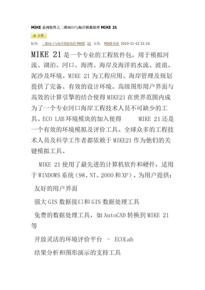 MIKE21学习
