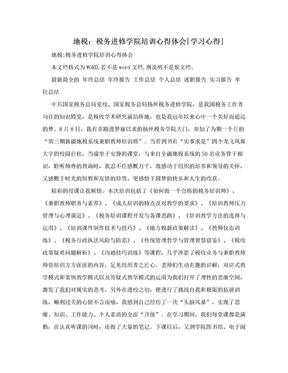 地税:税务进修学院培训心得体会[学习心得].doc