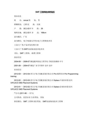 SMT工程师的求职简历.docx