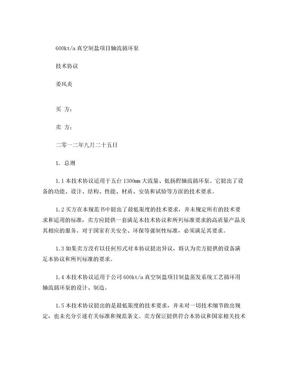轴流循环泵技术协议姜风炎.doc