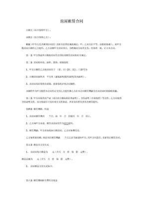房屋租赁房屋租赁合同(3).doc