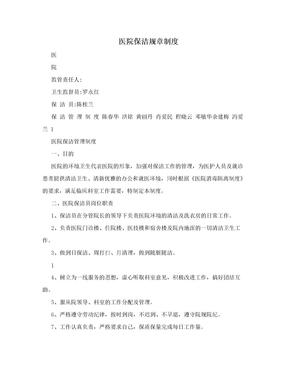医院保洁规章制度.doc